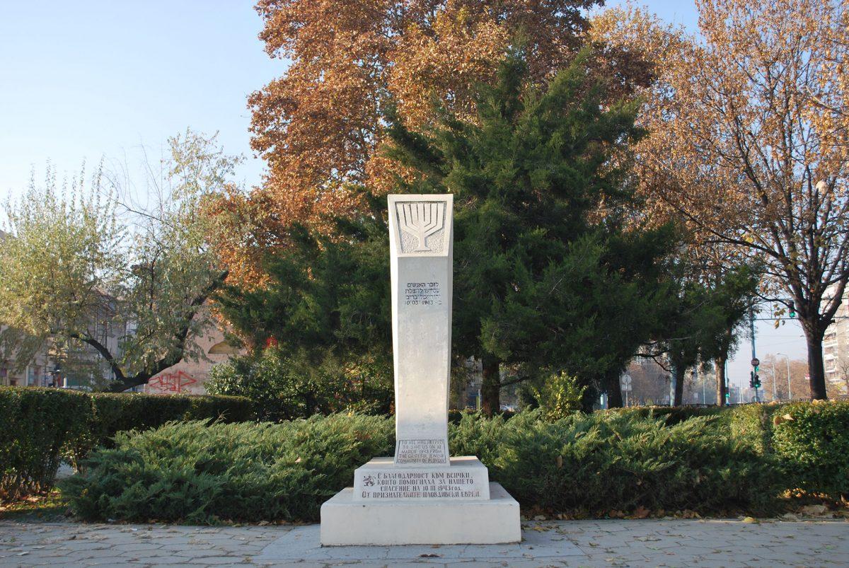 Jewish-monument-Plovdiv