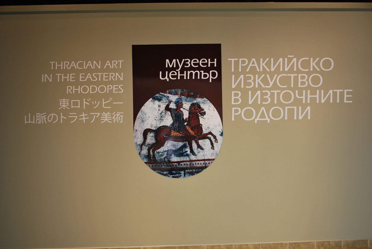 Alexandrovo-Thracian-Site