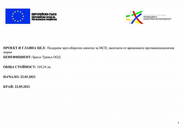 ИНФОРМАЦИОННА-ТАБЕЛА-ПРОЕКТ-№-BG16RFOP002-2-768x536-2